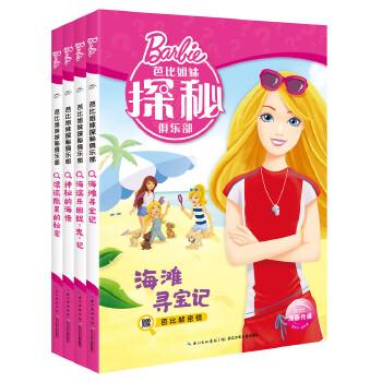 芭比姐妹探秘俱乐部(全4册,彩插版)专为6-8岁孩子打造的侦探入门故事书,激发孩子的好奇心、探索欲和行动力,让孩子在健康、快乐的加州阳光中充分享受发现谜题、分析线索、排除错误、找出真相的乐趣,成为一名机智勇敢、洞察真相的大侦探!