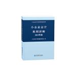 小企业会计准则讲解(2019年版 )