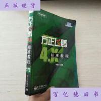 【二手旧书9成新】方正飞腾4.X标准教程 /何燕龙 编 电子工业出版