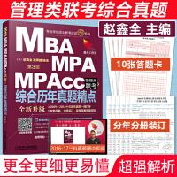 2019MBA MPA MPAcc管理类联考综合历年真题精点 赵鑫全 199综合能力教材 09-18数学逻辑写作真题解