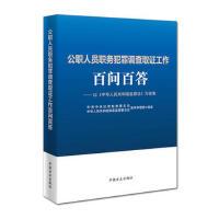 正版现货 公职人员职务犯罪调查取证工作百问百答―以《中华人民共和国监察法》为视角 2019新书中国方正出版社