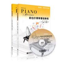 菲伯尔钢琴基础教程6全套儿童钢琴书籍菲博尔钢琴教材教程钢琴之旅非伯尔课程和乐理技巧和演奏第6级附1CD人民音乐出版社