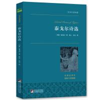 泰戈尔诗选 世界名著典藏