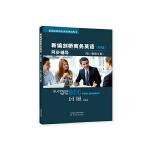 新编剑桥商务英语(初级)同步辅导(第三版修订版)