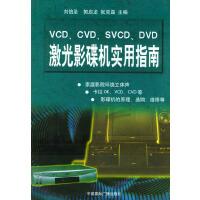 VCD、CVD、SVCD、DVD激光影碟机实用指南