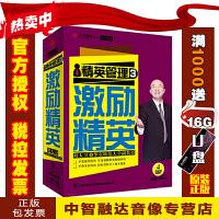 正版包票 精英管理(3)激励精英 刘大卫(4DVD)人力资源学习管理培训讲座视频光盘碟片