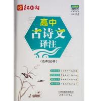 预售 墨言训练型字帖 高中语文必备古诗文 推荐背诵72篇 手写体