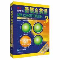新概念英语3 培养技能(学习套装,学生用书+CD光盘)
