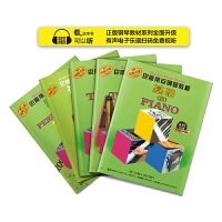 巴斯蒂安钢琴教程 4(共5册) 有声音乐系列图书
