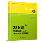 2020考研英语(二)阅读理解真题精讲・28分达