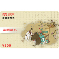 当当三国演义卡500元【收藏卡】