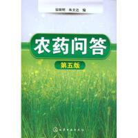 农药问答(第五版) 徐映明,朱文达 编