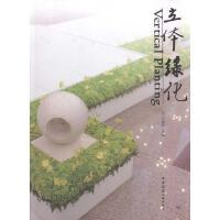 立体绿化 中国建筑工业出版社