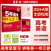 曲一线官方正品 2022版53A英语北京 5年高考3年模拟总复习五年高考三年模拟英语