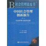 社会管理蓝皮书:中国社会管理创新报告No.2--社会改革与城市创新