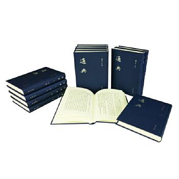 通典:全12册(试读本)