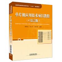 """高等职业教育机电类专业""""十三五""""规划教材:单片机应用技术项目教程(C语言版)"""