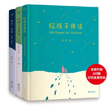 陪孩子系列:给孩子读诗+晚安,故事+陪孩子念童谣