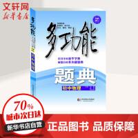 多功能题典:初中物理(第4版) 何蓁,聂兵,杨志明 编