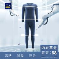 HLA/海澜之家2018秋季新品舒适柔软净色棉质轻薄透气男士内衣套装
