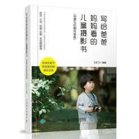 写给爸爸妈妈看的儿童摄影书 拍摄与后期版 9787115463548 王庆飞 人民邮电出版社