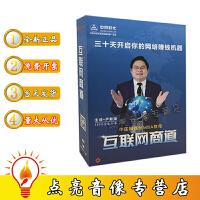 原装正版互联网三十天开启你的网络赚钱机器商道严兆海中国电商的MBA教程5DVD+1U盘
