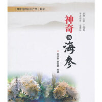 【旧书二手书9成新】神奇的海参 乔洪明,姜宗明著 9787560742519 山东大学出版社