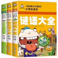 儿童谜语大全注音拼音版 猜谜语 歇后语大全 中华成语故事3册 彩色插图 儿童亲子阅读猜谜语大全 小学生一二年级课外阅读故