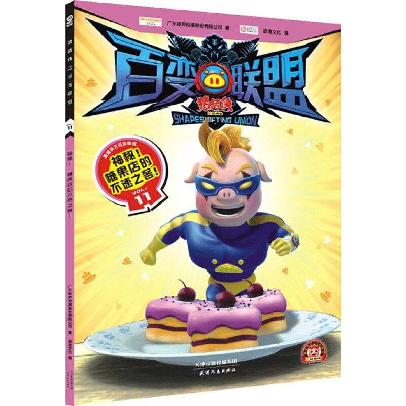 猪猪侠之百变联盟11(神秘!糖果店的不速之客!) 屡获大奖超人气动画第9季独家高清截图漫画书,第11-12册附赠人物橡皮擦