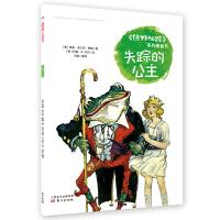 《绿野仙踪》系列图画书 失踪的公主