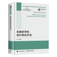 国之重器出版工程 车辆多学科设计优化方法
