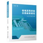 省域高等�W校分��w系研究――以江�K省�槔�