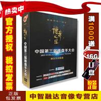 博弈之道 中国第三届操盘手大会 期货实战操盘(7DVD)视频光盘影碟片