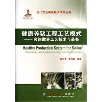 健康养猪工程工艺模式--舍饲散养工艺技术与装备(精)/现代农业高新技术成果丛书