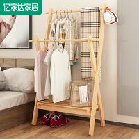 亿家达实木衣帽架落地卧室挂衣架家用多功能晾衣架创意衣服架子