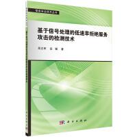 基于信号处理的低速率拒绝服务攻击的检测技术 9787030447500 吴志军,岳猛 科学出版社