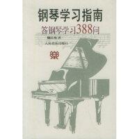 【新书店正版】钢琴学习指南:答钢琴学习388问 魏廷格 人民音乐出版社9787103014189