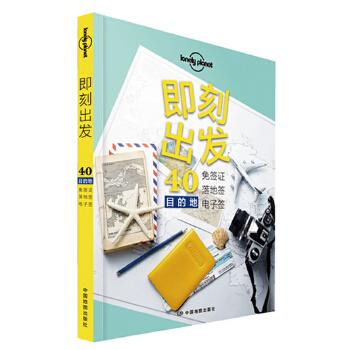 LP 孤独星球Lonely Planet旅行读物系列:即刻出发(中文第1版) 护照在手,40个目的地说走就走。