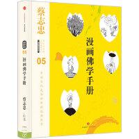 蔡志忠漫画古籍典藏系列:漫画佛学手册