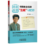 """病案���:�A西老主任�v""""三高""""�c肥胖"""
