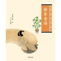 新纂香�V(中�A生活�典)