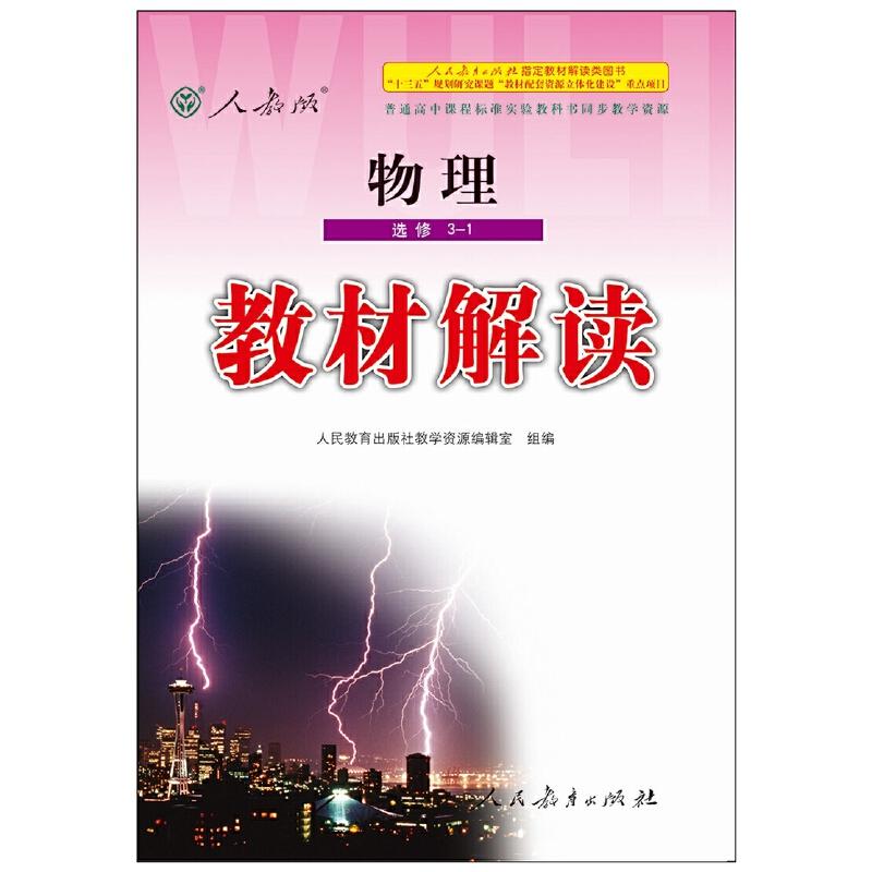 (2018版)教材解读 物理选修3-1 人教版 9787107281532