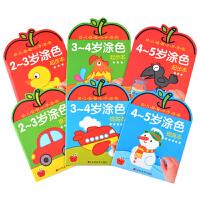 2-5岁小婴孩幼儿益智小手涂色(套装全6册)