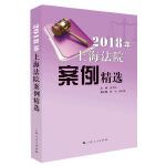 2018年上海法院案例精选