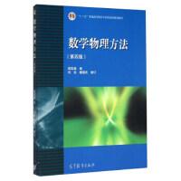 数学物理方法(第四版) 梁昆淼 9787040283525 高等教育出版社教材系列