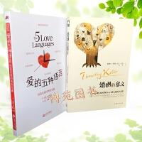婚姻的意义+爱的五种语言:创造完美的两性沟通(套装共2册)