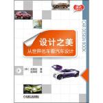 设计之美:从世界名车看汽车设计 9787111442639 (韩)赵京实 机械工业出版社