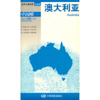 世界分国地图 大洋洲-澳大利亚地图周敏中国地图出版社9787503162497