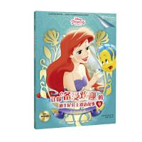 让你备受欢迎的迪士尼公主双语故事4 [美]迪士尼公司,赵勇,王荻 中央广播电视大学出版社 9787304086091