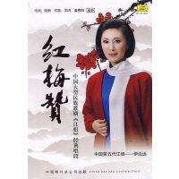 红梅赞:中国大型民族歌剧《江姐》经典唱段(CD)